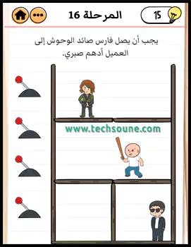 العميل أدهم صبري وفارس صائد الوحوش الجزء 2  حل المرحلة 16