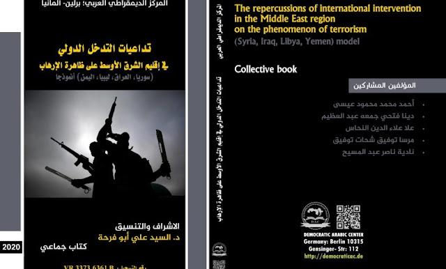 """تداعيات التدخل الدولي في إقليم الشرق الأوسط على ظاهرة الإرهاب """"سوريا، العراق، ليبيا، اليمن"""" أنموذجا"""