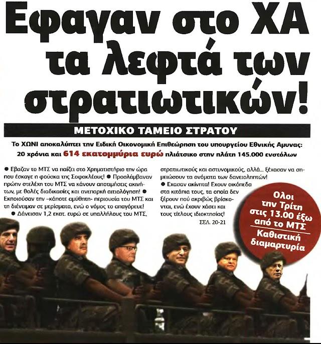 ΜΕΤΟΧΙΚΟ ΤΑΜΕΙΟ ΣΤΡΑΤΟΥ: Έφαγαν στο ΧΑ τα λεφτά των στρατιωτικών! («ΤΟ ΧΩΝΙ» 27/10/2012)