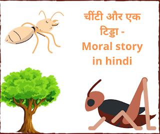 चींटी और एक टिड्डा - Moral story in hindi