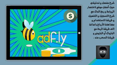 شرح مفصل عن موقع Adf.ly لربح المال | التسجيل + مضاعفة الأرباح + سحب الأرباح