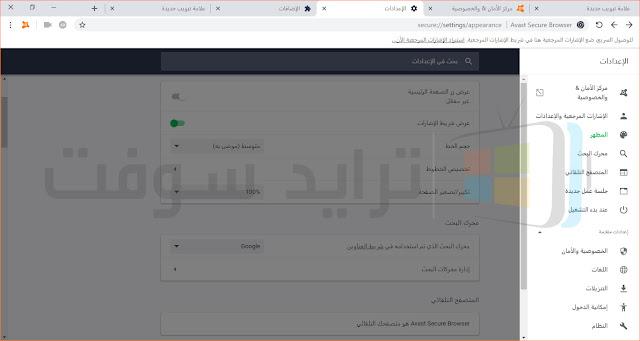 تنزيل متصفح الانترنت أفاست براوزر عربي