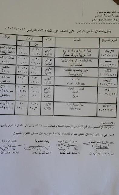 جدول امتحانات الصف الأول الثانوي 2017 الترم الأول محافظة جنوب سيناء