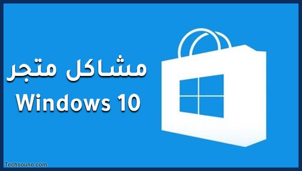 كيفية إصلاح مشاكل متجر تطبيقات ويندوز 10 Windows Store