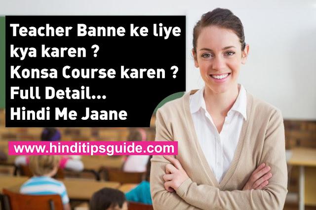 Teacher banne ke liye kya zaroori hai - टीचर बनने के लिए क्या जरूरी है - जाने हिंदी में