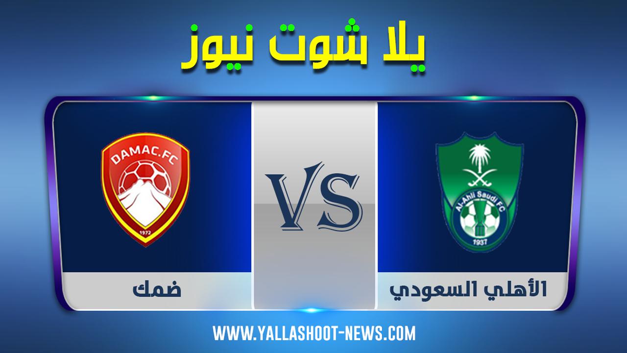 مشاهدة مباراة الاهلي وضمك بث مباشر الأهلي اليوم 25 أغسطس 2020 الدوري السعودي