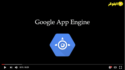 شرح app engine بالفيديو