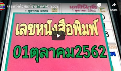 Thai lotto special 001 lottery VIP sure win tips 01 October 2019