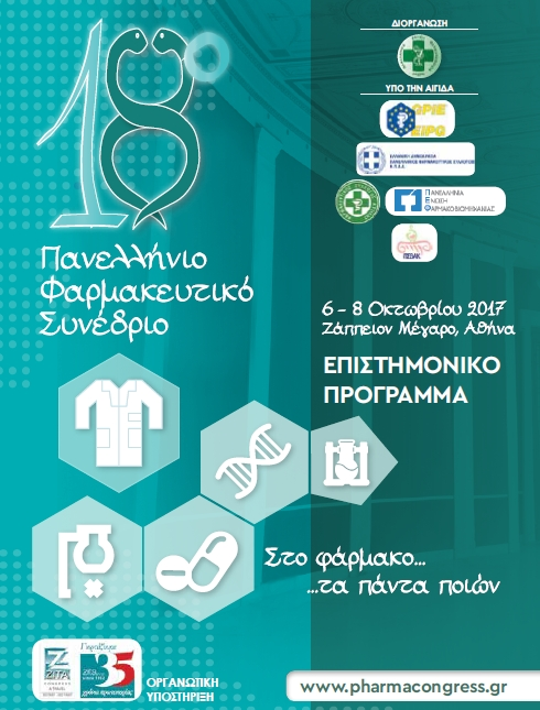 http://www.pharmacongress.gr/images/scientific_program_final.pdf