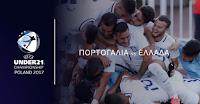 Ήττα για την εθνική ελπίδων από την αντίστοιχη της Πορτογαλίας με 1-0