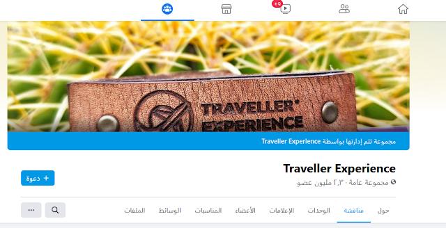 افضل تطبيقات و مواقع السفر و السياحة
