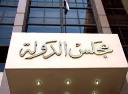 وظائف خالية فى مجلس الدولة فى مصر 2021