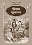Hindi PDF of Shri Shiv Puran