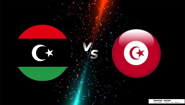 موعد مباراة ليبيا وتونس والقنوات الناقلة بتصفيات أمم إفريقيا