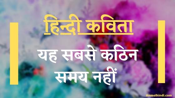 यह सबसे कठिन समय नहीं | Hindi Poem