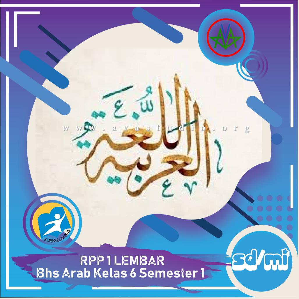 RPP 1 Lembar Bahasa Arab Kelas 6 SD/MI Semester 1 - Kurikulum 2013