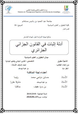 مذكرة ماستر: أدلة إثبات في القانون الجزائي الجزائري PDF