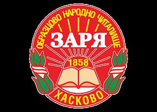 Zaria - Haskovo Logo Vector