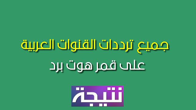 جميع الترددات الخاصة بالقنوات العربية لسنة 2018 على قمر هوت بيرد 13°E
