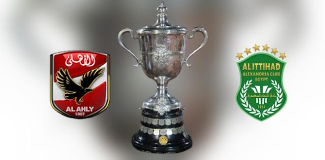 مشاهدة مباراة الأهلي والاتحاد السكندري كأس مصر