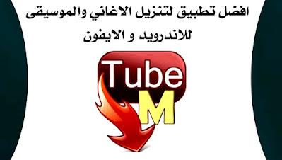 تحميل تطبيق تيوب ميت TubeMate لتنزيل مقاطع الفيديو والموسيقى