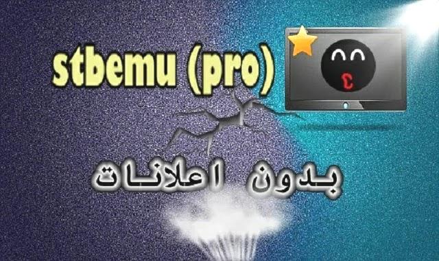 تحميل تطبيق StbEmu Pro للاندرويد بدون اعلانات