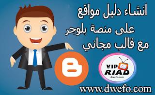انشاء دليل مواقع على منصة بلوجر مع قالب مجاني