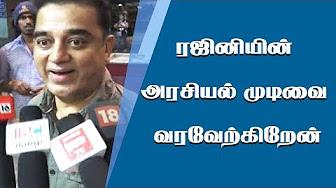 Kamal Haasan Welcome Rajinikanth into Politics