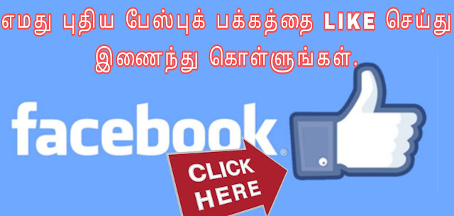 https://www.facebook.com/MadawalaNewsPage