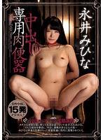 MIAE-305 中出し専用肉便器 永井み