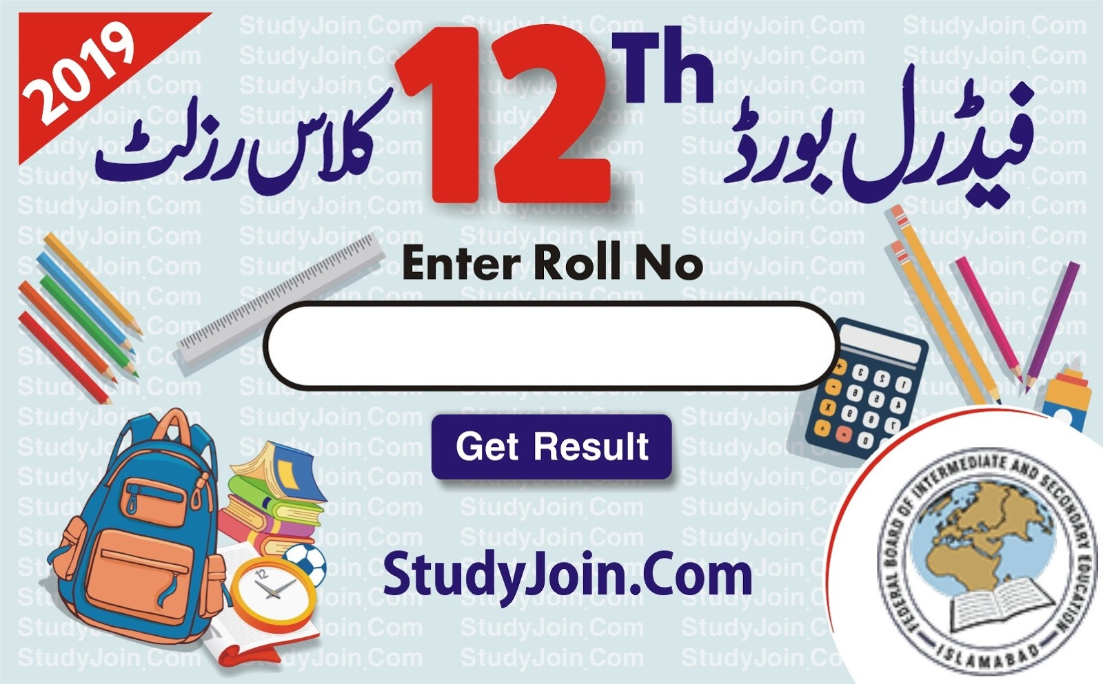 bise federal board 12th class result 2018, fbise result 2018 hssc 2, www.fbise.edu.pk result 2018, fbise result 2018 hssc 2, federal board result 2019, 12th class result 2018 federal board, fbise result 2018 ssc 2, federal board result search by name, federal board result 2019, federal board result search by name 2019, 2nd year result 2018 federal board, BISE Federal SSC, HSSC, FA, FSc, ICS ICom Result 2019, ilmkidunya result 2019, ilm ki duniya result 2019 12th class