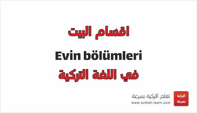 اقسام البيت باللغة التركية