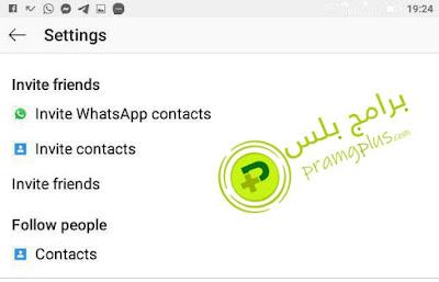 اضافة الاصدقاء انستقرام ابو عرب