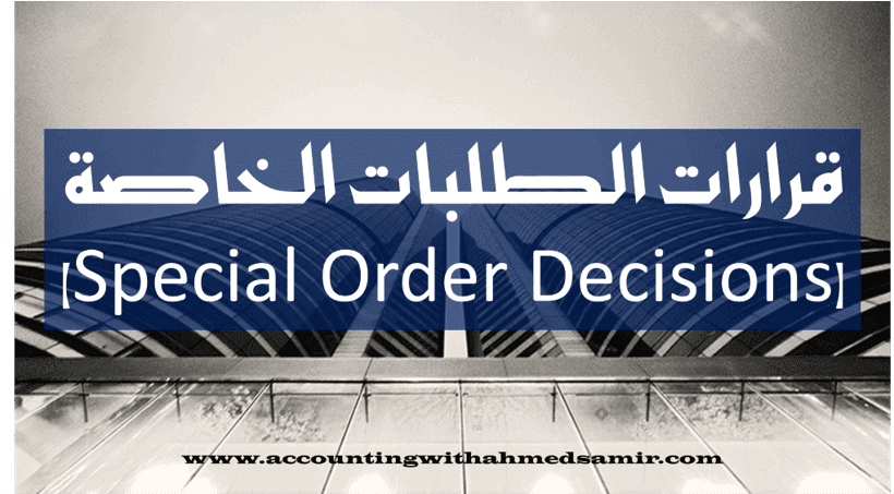 Special Order Decisions
