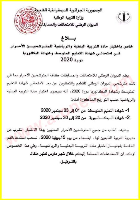 سحب استداعاء اختبار مادة التربية البدنية والرياضية دورة 2020