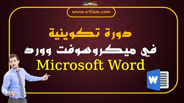 دورة تكوينية في ميكروسوفت وورد Microsoft Word