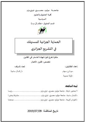 مذكرة ماستر: الحماية الجزائية للمستهلك في التشريع الجزائري PDF