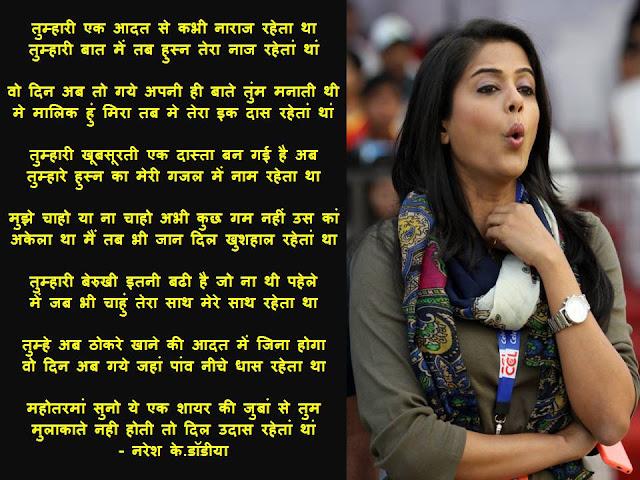तुम्हारी एक आदत से कभी नाराज रहेता था Hindi Gazal By Naresh K. Dodia