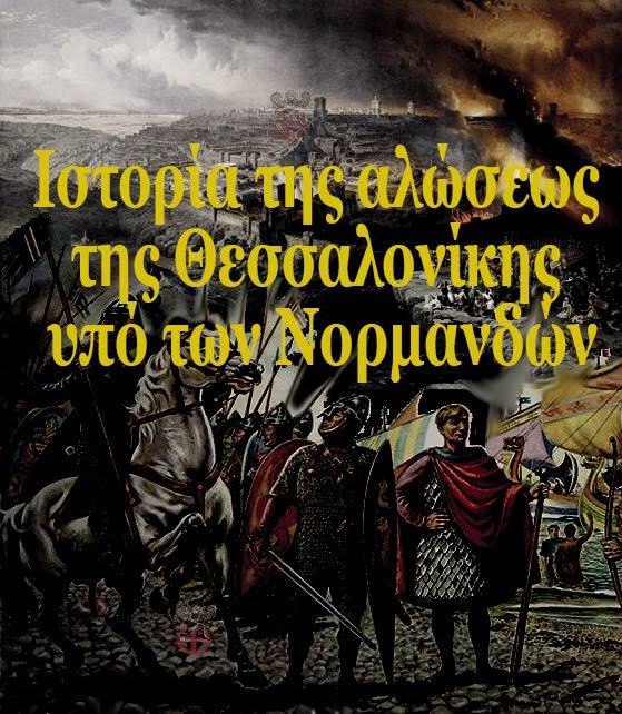 Ιστορία της αλώσεως της Θεσσαλονίκης υπό των Νορμανδών