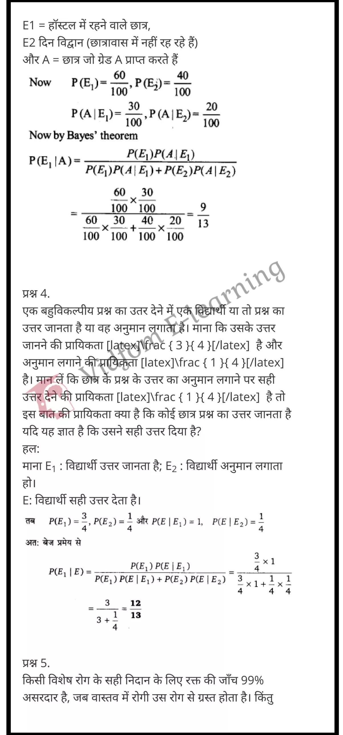 class 12 maths chapter 13 light hindi medium 20