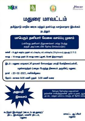 Madurai Mega Private Job Fair on 20th February 2021