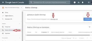 В меню вкладка файл Sitemap. добавляем файл для блога