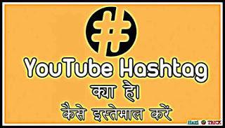 YouTube Hashtag Kya Hai Kaise Use Kare