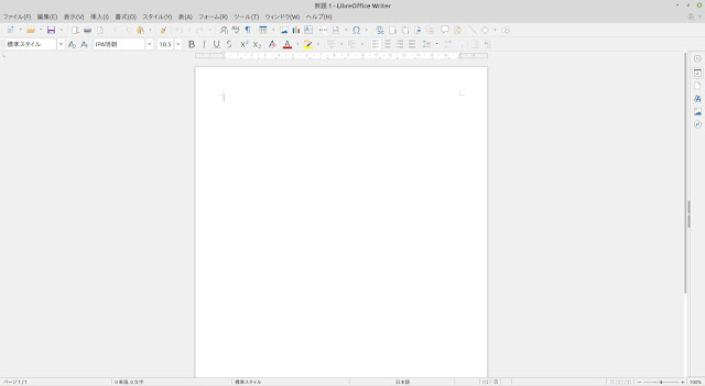 Linux Mintで使えるLibreOffice Writer