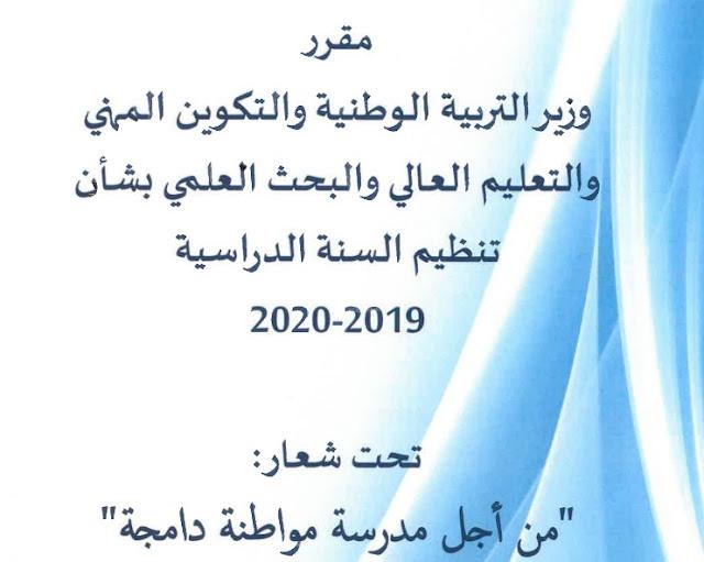 المقرر الوزاري بشأن تنظيم السنة الدراسية 2019-2020