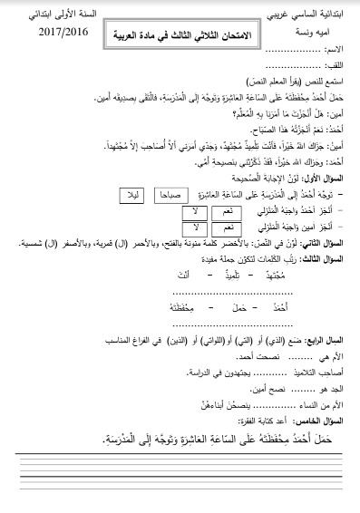 النموذج 15: اختبارات اللغة العربية السنة الأولى ابتدائي الفصل الثالث