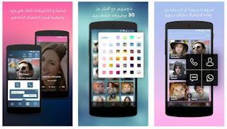 تحميل تطبيق ايكون Eyecon premium apk بدون إعلانات تنزيل برنامج للهاتف الاندرويد والايفون