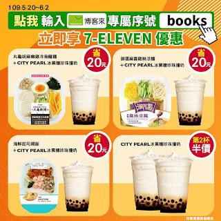 【7-11】冰黑糖珍珠撞奶組合優惠券