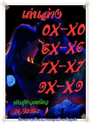 Thailand Lottery 3up Touch Paper Facebook Timeline 16 December 2019