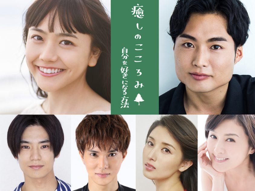 Healing film - Tetsuo Shinohara - reparto